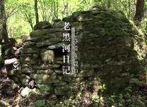 老黑河日記(九)