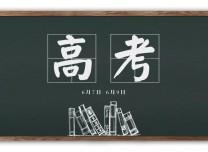 吉林省2020年普通高校招生錄取時間表公布