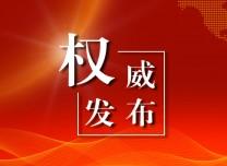 吉林省2020年高考加分、優先錄取考生名單公布!
