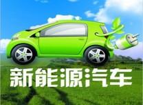 新能源汽車年內首次實現正增長