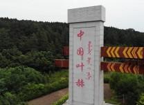 葉赫滿族鎮,你所不知道的故事