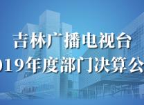 吉林廣播電視臺2019年度部門決算公布