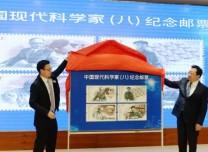 第八組《中國現代科學家》郵票首發,有誰入選?