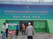 第三屆東北亞中醫藥博覽會在長春開幕