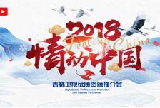 2018年吉林衛視優質資源推介會
