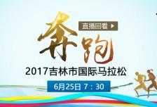 2017吉林市国际马拉松