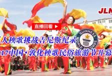 万人秧歌挑战吉尼斯纪录  2017中国·敦化秧歌民俗旅游节开幕