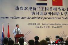 荷兰首相吕特:中国深化改革开放的重大举措对荷中两国是双赢的