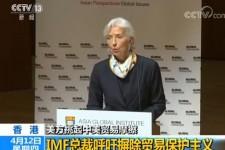 IMF总裁拉加德:摒除一切形式的贸易保护主义