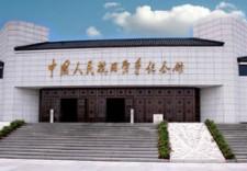 中国人民抗日战争纪念馆临时闭馆