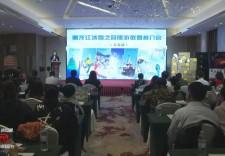 黑龙江冰雪之冠旅游联盟推介会在长春召开