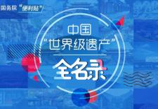 """暑假要來啦~中國這些""""世界級遺產"""",可以了解下"""