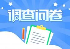 快来参与!中国冰雪经济报告(2020)网络调查问卷