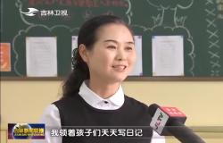【十九大代表风采】金七仙:爱心教育 爱在校园
