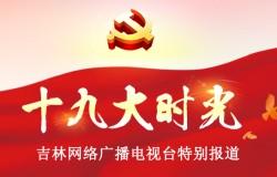 【十九大时光】《吉林新闻联播》今晚起推出《十九大时光》专栏