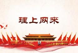 引领中华民族伟大复兴 深刻影响世界未来——海外专家眼中的习近平新时代中国特色社会主义思想