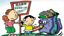 """長春市中小學生最新""""減負令""""來了,四部門給了舉報電話"""