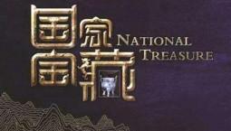 《国家宝藏》:此生无悔入华夏,带回家的中华文明博物馆!