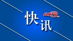 快讯!2018年吉林省高考分数线公布