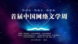 2017中国网络小说排行榜发布,有你喜欢的吗?