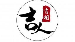 系列微视频《吉人吉相》今起全网上线