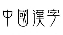 """""""敬悟汉字""""""""汉字与阅读""""书画展在长开展"""