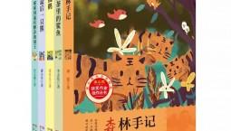 【优选书单】冰心奖获奖作家佳作丛书