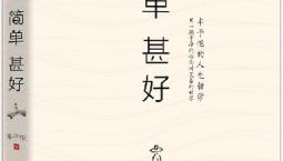 简单是快乐的人生哲学 丰子恺散文集《简单甚好》你应该读一下