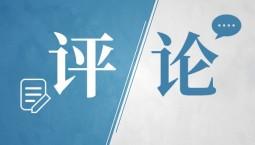 """短评:""""加油""""加出中国文化影响力"""