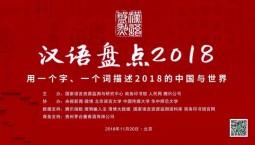汉语盘点2018大幕开启 这些热词新词你都说过哪些?