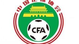 中国足协颁发2018年十个草根足球奖项