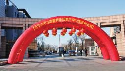 北华大学冰雪学院28日正式成立
