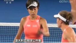 苦战3盘,张帅组合闯进澳网女双决赛!
