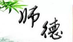 """高校教师为人师表,切莫触碰""""红七条"""""""