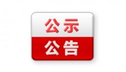 吉林省拟批准成立3所民办职业培训学校
