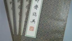 蒲松齡《聊齋志異》手稿影印本首發面世