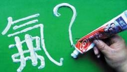 含氟牙膏適合兒童嗎? 專家稱過多或將導致氟牙癥