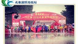 長春國際馬拉松5月3日10時開始報名,報名指南在這↓