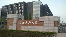 吉林建筑大学城建学院更名为吉林建筑科技学院