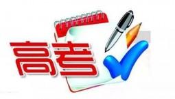 2019年吉林省高考成績今天可查!前三年的分數線了解一下~
