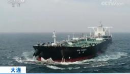 大連:國產30.8萬噸超大型智能油輪交付
