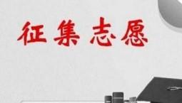 吉林省2019年高考提前批藝術類第一輪征集志愿10日填報
