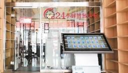 当实体书店遇上高科技,首家5G无人智慧书店上线