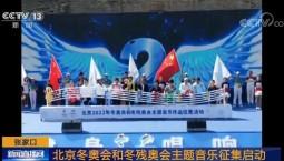 北京2022冬奧會和冬殘奧會啟動2019年度音樂作品征集活動