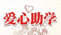 長春市扶殘助學金申請時間為8月20日至9月15日