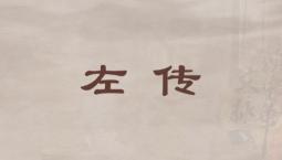 【文脈頌中華·e頁千年系列短視頻】《左傳》:先秦歷史散文的扛鼎之作