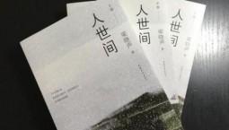 5部作品获茅盾文学奖!颁奖典礼十月中旬举行