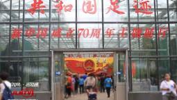 """长春农博会:循着""""共和国足迹""""感受光辉历程"""