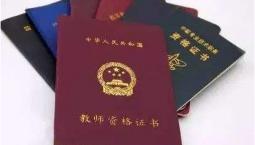 吉林省2019年下半年中小学教师资格考试9月3日开始报名