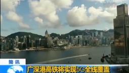 广深港高铁将成为全国第一条5G全线覆盖的高铁线路